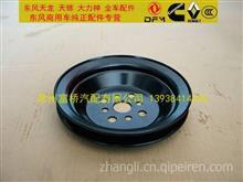 东风康明斯6CT空调皮带轮/C3919624