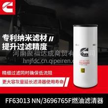 康明斯ISG发动机燃油滤清器 FF63013 NN/3696765F/FF63013 NN/3696765F