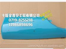 长期现货优势供应东风多利卡B07外侧板/扰流板/扰流罩/轮罩/东风多利卡B07
