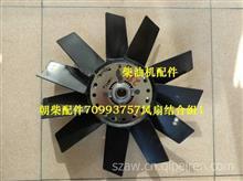 朝柴原厂NGD3.0发动机配件风扇叶结合组/70993757