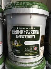 东风康明斯柴机油DCE2076/CH-4原装正品润滑油十堰厂家直销18L/DCE2076/CH-4