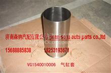 中国重汽HOWO欧三发动机气缸套总成/VG1540010006