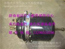 蓬翔制动气室总成/SQ3530010KG01