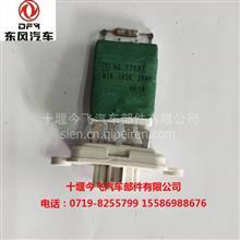 东风天龙鼓风机调速电阻 /8112040-C0100