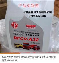 长期现货优势供应东风天龙/天锦雷诺发动机车用尿素溶液/DFCV-A32