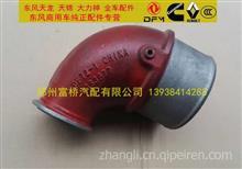天龙天锦大力神配件批发_东风康明斯340马力发动机进气过渡管/3883977