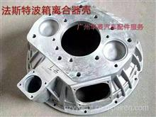 法斯特华菱法士特变速箱波箱离合器壳/法斯特波箱离合器壳法士特变速箱离合器壳