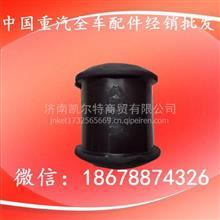 供应中国重汽豪沃前桥稳定杆橡胶轴承99100680068/中国重汽豪沃