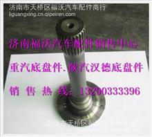 陕汽MAN桥贯通轴/81356040021