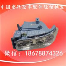 供应中国重汽豪沃左前组合大灯WG9719720001/WG9719720001