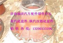 陕汽汉德7.5T前轮毂/HD90009410040