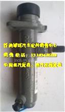 重汽斯太尔离合器总泵WG9114230021/WG9114230021