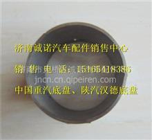 重汽斯太尔平衡轴衬套199014520191/199014520191