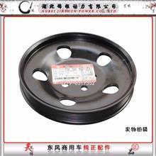 东风商用车DDI75/X7发动机扭振减震器皮带轮1005062-E4200/1005062-E4200