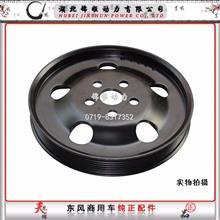 东风商用车DDI75/X7发动机扭振减震器皮带轮1005062-E4201/1005062-E4201