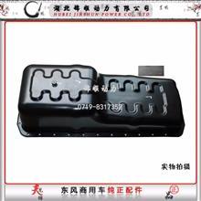 东风商用车DDI75/X7发动机油底壳总成/1009010-E4200