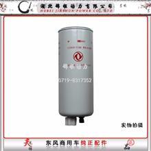 东风商用车天龙燃油油水分离器 1125030-T12M0/1125030-T12M0