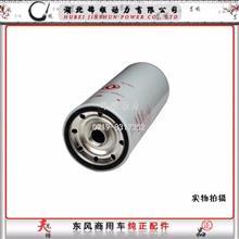 东风商用车天龙国5燃油油水分离器 /FS20134