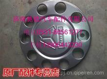 重汽HOWO豪沃 豪卡 金王子原厂配件前轮罩轮毂罩前轮钢圈防尘罩盖/9925610030