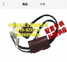 东风汽车电器/东风天龙电器/1290电动玻璃升降器电动开关/37A-50070-B