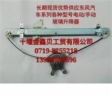 6104010-C0100东风天龙/大力神汽车驾驶室玻璃升降器/6104010-C0100