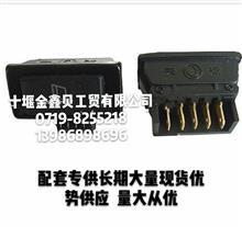 东风汽车配件  电动玻璃升降器开关37Z24M-50070/37Z24M-50070