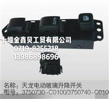东风天龙/天锦/大力神 电动玻璃升降器开关3750730/740-C0100/3750730/740-C0100