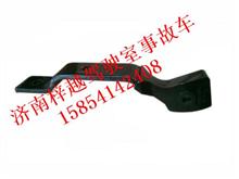 WG1651110090重汽豪瀚前面罩铰链总成/WG1651110090