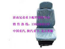 陕汽德龙F3000右固定座椅总成DZ13241510012/DZ13241510012