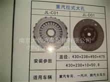 重汽拉式大孔 离合器压盘 一汽J6 陕汽大马力/430大孔50.8