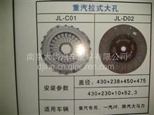 重汽拉式大孔 离合器压盘 重汽专用、一汽J6、陕汽大马力/430 大孔52.3