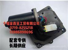 3741010-C0100东风天龙汽车驾驶室雨刮电机/3741010-C0100