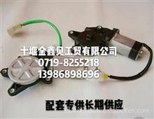 东风天龙/天锦/大力神电器/玻璃升降器电机6104010-C0100/6104010-C0100
