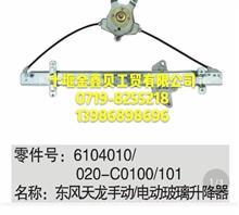 东风天龙手动/电动玻璃升降器6104010/020-C100/1001/6104010/020-C100/1001