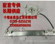东风猛士EQ2050玻璃升降器61C37-04009/04010/61C37-04009/04010