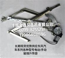 东风轻卡/轻客/凯普特玻璃升降器N300/N300