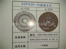 一汽奥威430大孔52.6/430大孔52.6