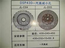 一汽奥威430小孔50.8/430小孔
