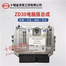 正品东风御风ZD30电脑版总成电控模块配件/23710T010A