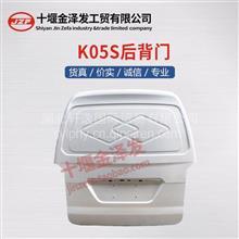 东风小康K05S后背门后尾门后备箱总成东风小康配件/6301100-CN01D