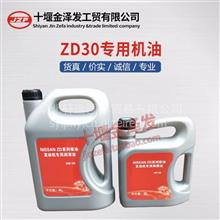 正品东风御风ZD30系列柴油发动机专用润滑油机油/23710T010A