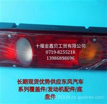 东风天锦汽车后尾灯总成3773020-KC100/3773020-KC100