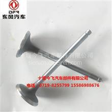 东风天龙天锦东风康明斯6BT柴油发动机排气门/C4994143