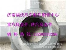 陕汽矿用车差速器十字轴/DH7131.200620