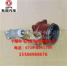 供应东风天龙排气制动阀/ 3541Z66-001