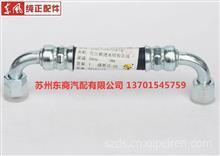 D5010477313 东风天龙雷诺发动机空压机进水软管总成 /D5010477313东风纯正配件经销商