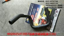 汕德卡C7H吸油軟管 汕德卡駕駛室/WG94257472057