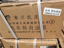 东风天锦发动机动力转向叶片泵总成/3406010-KJ100