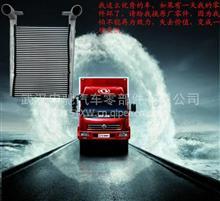 东风天龙中冷器总成1119010-K0100(配套发动机-康机280-325)/1119010-K0100