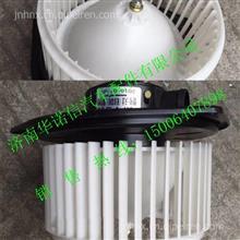 8103C1200-040重汽新斯太尔M5G暖风电机/ 8103C1200-040